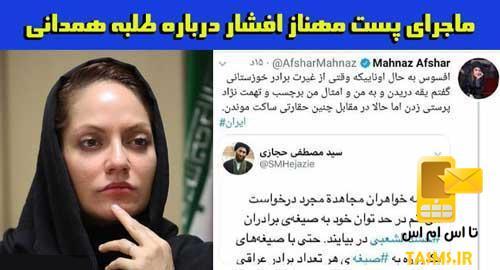 درخواست محاکمه مهناز افشار و قتل طلبه همدانی